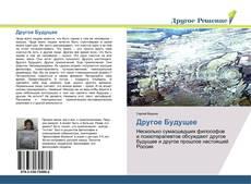 Bookcover of Другое Будущее