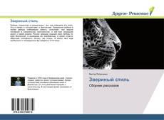 Bookcover of Звериный стиль