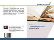 Bookcover of Зелёная туманность