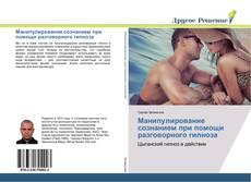 Обложка Манипулирование сознанием при помощи разговорного гипноза