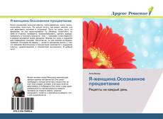 Bookcover of Я-женщина.Осознанное процветание