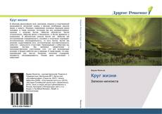 Bookcover of Круг жизни