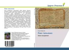 Bookcover of Лэкс тальонис