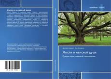 Bookcover of Мысли о женской душе