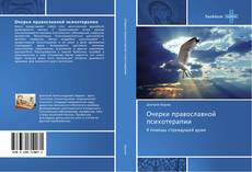 Bookcover of Очерки православной психотерапии