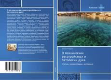 Bookcover of О психических расстройствах и патологии духа