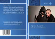 Bookcover of Зеркало дьявола-1