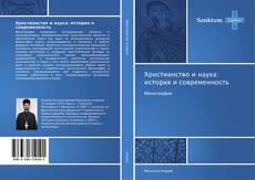 Обложка Христианство и наука: история и современность
