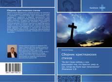 Capa do livro de Сборник христианских стихов