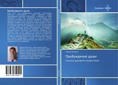 Bookcover of Пробуждение души