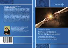 Bookcover of Наука и Богословие Точки соприкосновения