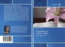 Bookcover of В надежде на любовь...Вера