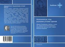 Bookcover of Апокалипсис под разными углами зрения