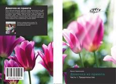Bookcover of Девочка из приюта