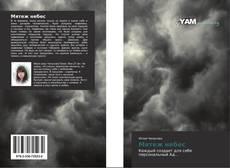 Bookcover of Мятеж небес