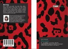 Bookcover of Веспер