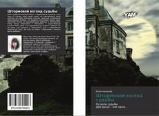 Bookcover of Штормовой взгляд судьбы