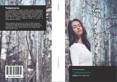 Buchcover von Тайринель