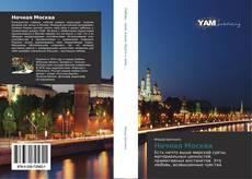 Обложка Ночная Москва
