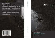 Bookcover of Приход ночи