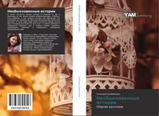 Bookcover of Необыкновенные истории