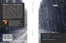 Bookcover of Брежнев - тот самый другой