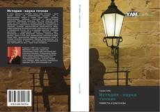 Buchcover von История - наука точная