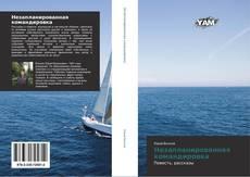 Bookcover of Незапланированная командировка