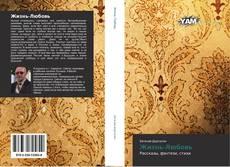 Bookcover of Жизнь-Любовь