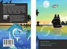 Морские Байки kitap kapağı
