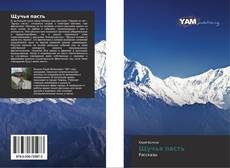 Bookcover of Щучья пасть