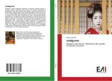 Jorōgumo的封面