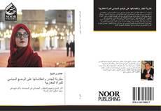 Bookcover of مقاربة الجندر وانعكاساتها على الوضع السياسي للمرأة المغاربية