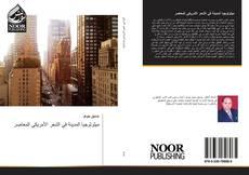 Bookcover of ميثولوجيا المدينة في الشعر الأمريكي المعاصر