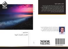 Bookcover of البلازما والتحديات البيئية
