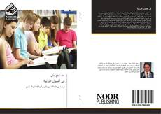 Bookcover of فى أصول التربية