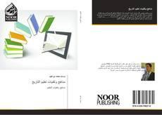 Bookcover of مناهج وتقنيات تعليم التاريخ