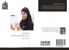 Buchcover von المرأة والانترنت في صعيد مصر
