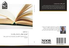Bookcover of العراق اخطار وأزمات وكوارث