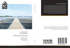 Bookcover of نظم إنتاج الإستزراع المائي