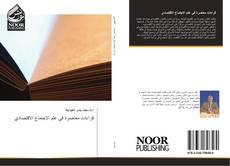 Bookcover of قراءات معاصرة في علم الاجتماع الاقتصادي