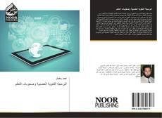 Bookcover of البرمجة اللغوية العصبية وصعوبات التعلم
