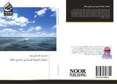 Bookcover of استعمال الصيغة العربية بين الوضع والنقل
