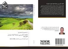 Bookcover of الإتحاد الأوروبي وحماية البيئة بحوض المتوسط