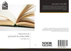 Bookcover of مقتطفات بحثية فى علم الاجتماع الريفى