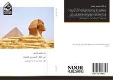 فى الفكر المصري الحديث kitap kapağı