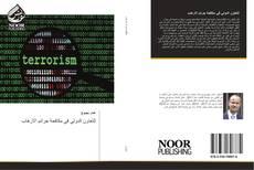 Portada del libro de التعاون الدولي في مكافحة جرائم الارهاب