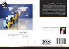 Bookcover of اساسيات الاقتصاد القياسي في النظرية والتطبيق