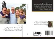 Bookcover of اتجاهات وقضايا في علم الاجتماع العائلي