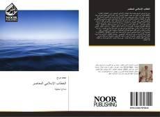 Bookcover of الخطاب الإسلامي المعاصر